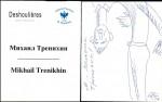 Портрет-шарж Михаила Тренихина, сделанный на оборотной стороне бейджа, работы Главного художника ИФЗ, Заслуженного художника РФ Нелли Петровой. 14 мая 2014 года