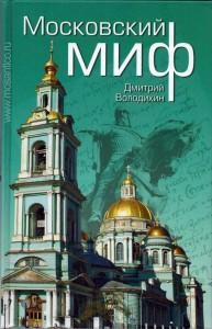Володихин Д.М. Московский миф. М. «Вече», 2014. 352 с.