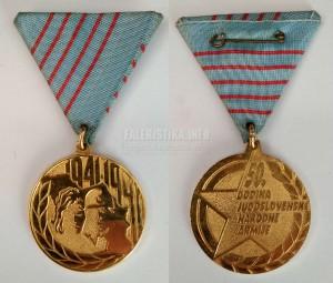 Медаль «50 лет Югославской народной армии»