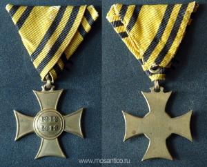Австро-Венгрия. Памятный крест 1912-1913 гг.