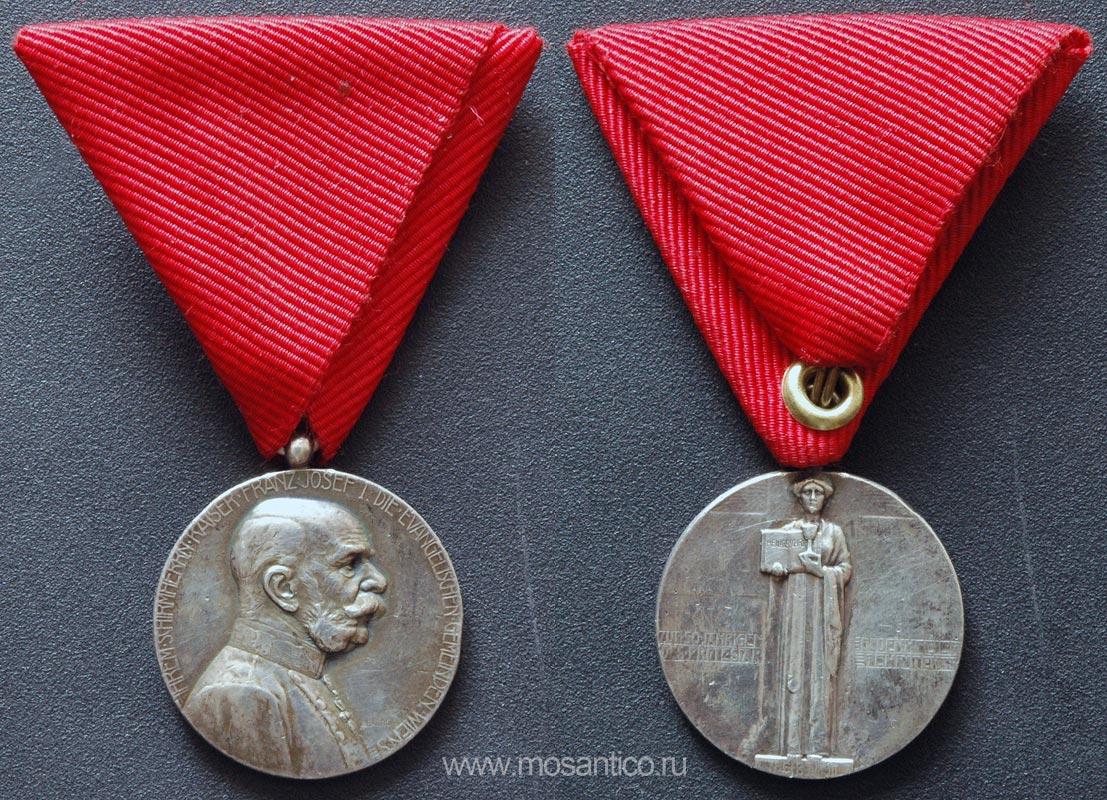 Награды австро венгерской империи дохристианская русь территория заблуждений
