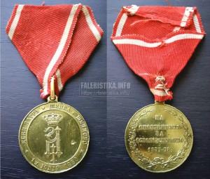 Княжество Болгария. Медаль «За освобождение 1877—1878» (болг. «За Освобождението 1877—78»). 1880