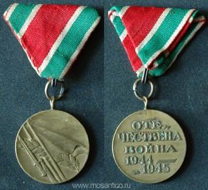 Болгария. Медаль За участие в Отечественной войне 1944-1945 гг.