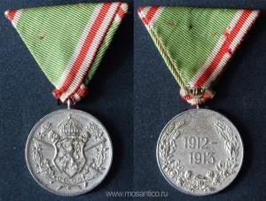 Болгария. Медаль участникам Балканскийх войн 1912-1913 гг.