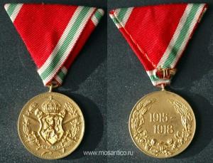 Болгария. Медаль участнику Европейской войны 1915-1918 гг.