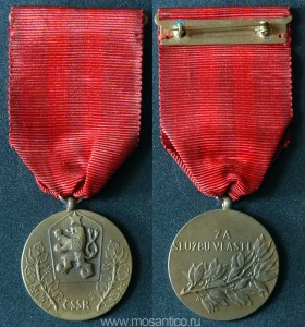 Чехословацкая Социалистическая Республика (ЧССР) 1960−1990.  Медаль «За службу власти»