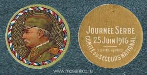 Франция. Жетон Дни Сербии 25 июня 1916 года. Картон