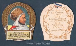 Франция. Жетон «Дни африканской армии и колониальных войск». 1917 год