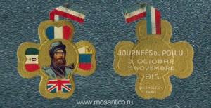 Франция. Жетон «Дни рядовых». 31 октября - 1 ноября 1915 года. Картон