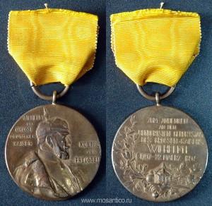 Германия. Королевство Пруссия. Медаль «В память 100-летия кайзера Вильгельма I»