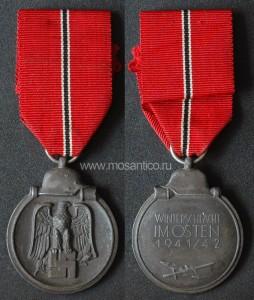 Германия. Третий Рейх. Медаль «За зимнюю кампанию на Востоке 1941-42»