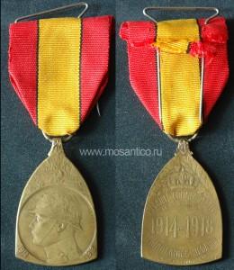 Королевство Бельгия. Медаль в память войны 1914-1918 гг.