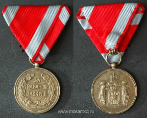 Королевство Сербия. Медаль «За гражданские заслуги»