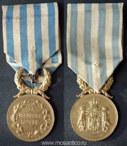 Королевство Сербия. Медаль «За воинскую доблесть»