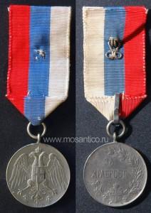 Королевство Сербия. Серебряная медаль «За храбрость», 1912