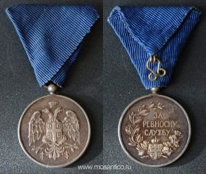 Королевство Сербия. «Серебряная» медаль «За усердную службу», 1913 г.