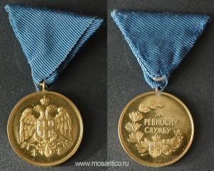 Королевство Сербия. «Золотая» медаль «За усердную службу», 1913 г.
