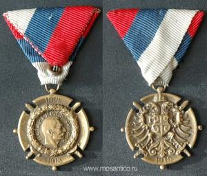 Королевство Сербов, Хорватов и Словенцев. Памятный крест за войну 1914—1918 годов