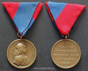 Королевство Венгрия. Медаль «За освобождение Верхней Венгрии» (венг. Magyar Felvidék felszabadulásának emlékére). 1938