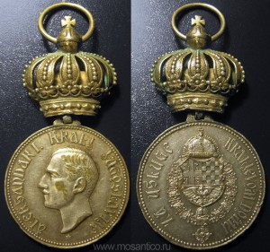 Медаль Александра I Карагеоргиеича «За услуги королевскому дому» 2 степени. Выпуск 1927 - 1934. Тип II