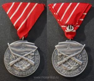 Медаль Военных заслуг (сербохорв.  Медаља за војне заслуге, Medalja za vojne zasluge) № 89 264, вручённая поручику (rez. poručnik) Тодоровичу Мирке Джордже (Todorovič Mirka Djorje) 1 апреля 1958 года