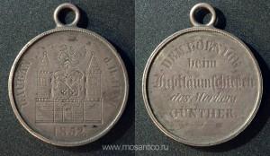 Медаль (жетон) «Победителю («королю») юбилейных стрелковых соревнований, проведённых в городе Любань (польск. Lubań, нем. Lauban) 11 июня 1852 года»