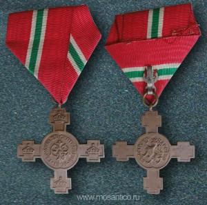 Крест за независимость Болгарии (За Независимостта На България 22 Септември 1908)