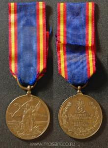 Объединённое княжество Валахии и Молдавии (Румыния). Медаль «Защитникам Независимости»