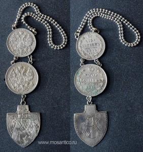 Российская Империя. Жетон (брелок для карманных часов ) бойца Чехословацкого корпуса