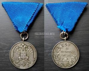 «Серебряная» медаль «За усердную службу»