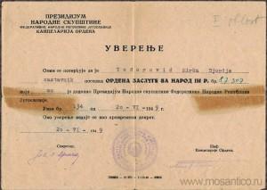 Удостоверение к Ордену «За заслуги перед народом» III степени № 87 307, вручённый заставнику (zastavnik) Тодоровичу Мирке Джордже (Todorovič Mirka Djorje) 20 июня 1949 года