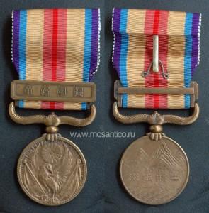 Японская империя. Медаль «Медаль за участие в китайском инциденте» (Японо-китайская война, 1937—1945)