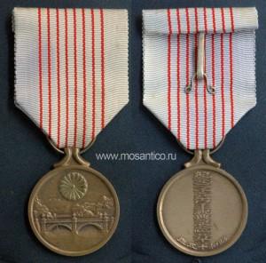 Японская империя. Медаль «В честь 2600 летия Японской империи». 1940