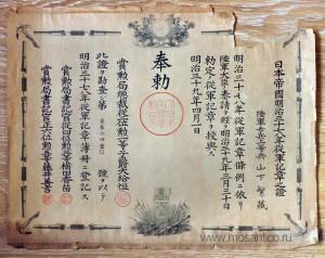 Японская империя. Оригинальный наградной документ (сертификат) к медали за участие в Русско-японской войне. Бумага. Награждённый -- рядовой первого класса Ямашита Шиге, род войск-- пехота. 1906