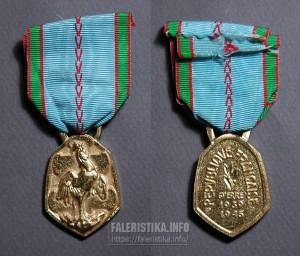 Памятная медаль Войны 1939—1945 (фр. Médaille commémorative de la guerre 1939-1945). 1946
