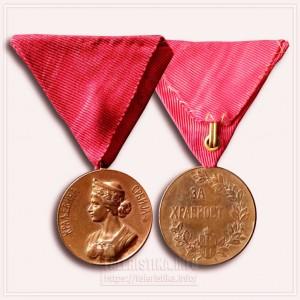 Королевство Сербия. «Золотая» медаль «За храбрость» (Медаљу «За храброст»), 1912