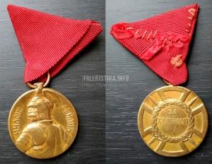 «Золотая» медаль Милоша Обилича «За Храбрость»