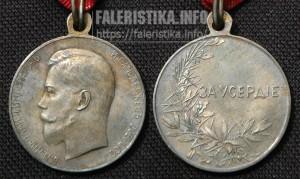 Медаль «За Усердие» на оригинальной ленте Ордена Св. Станислава с оригинальным промзвеном. 30 мм. Серебро. Буква Д- треугольником. Николай II, тип 1894-1915