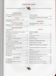 Альбом-каталог «Нина Казимова. Станковая графика. Авторская книга. Книжный знак. Перфеличе». СПб. 2015. Содержание