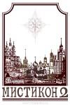 Мистикон-2 (сборник) (С. «Антология МиФа»). -- Изд-во «Шико-Севастополь», 2015 -- 424 с.