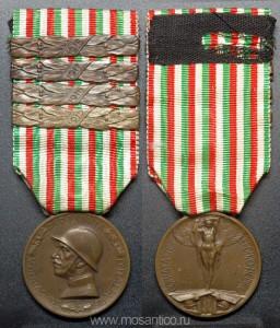 Памятная медаль итало-австрийской войны 1915-1918 (итал. Medaglia commemorativa della guerra italo-austriaca 1915-1918, медаль за победу в Первой Мировой войне) с четырьмя планками на ленте: «1915», «1916», «1917» и «1918». 1920