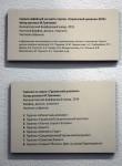 Пример этикетажа выставки «Книга и фарфор: графика Михаила Тренихина». Государственный Литературный музей (Дом И.С. Остроухова в Трубниках)