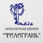 Логотип профессиональной литературной премии критиков-фантастоведов «Филигрань-2015»