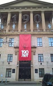 МГХПА им. С.Г. Строганова - 190 лет. Главный фасад с баннером. Фото Лидии Бурцевой