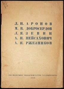 Каталог выставки «Группы пяти». Московское товарищество художников. 1940