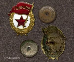 Нагрудный знак «Гвардия СССР» военного образца. Производитель ШМЗ НКПС