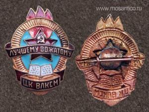 Значок ЦК ВЛКСМ «Лучшему вожатому»  (1954)