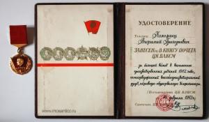 Знак и удостоверение «Внесённому в Книгу Почёта ЦК ВЛКСМ». 1973