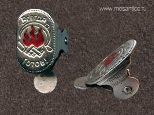 Зажим для пионерского галстука производства фабрики «Ленинградский эмальер». 1930-е годы