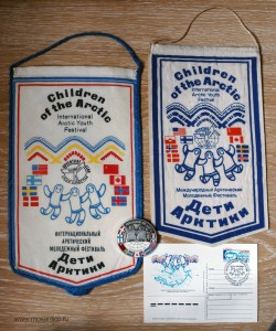 Знак, почтовая карточка, вымпелы, посвящённые I Международному молодёжному фестивалю «Дети Арктики» (1991)